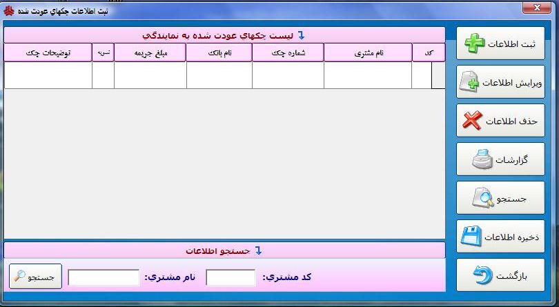 نرم افزار ثبت اطلاعات